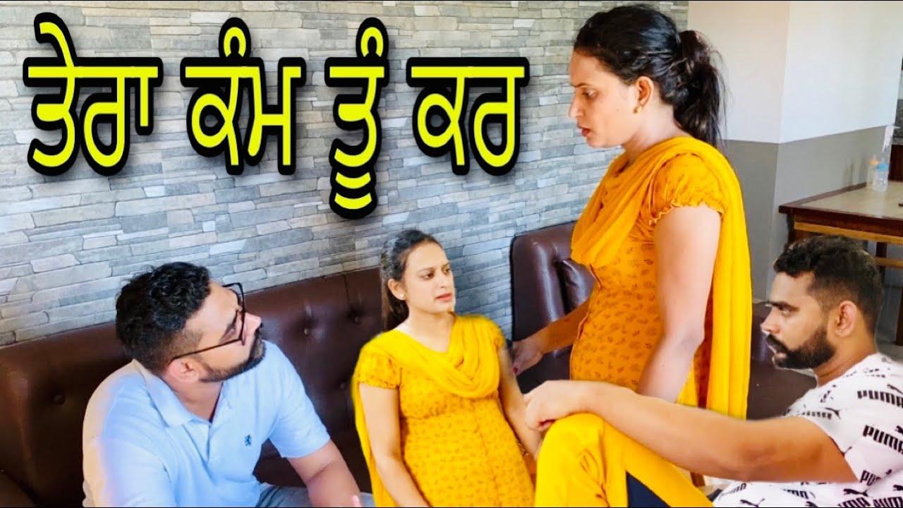 Download ਤੇਰਾ ਕੰਮ ਤੂੰ ਕਰ New punjabi movie, New punjabi short film•Sada Punjab• Rishtay Forever