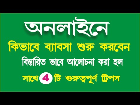 How to Start E-commerce Business & Sell Products Online For Beginners in Bengali  infoguru