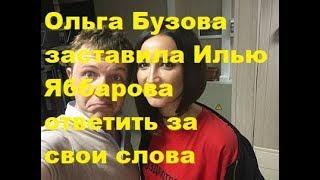 Ольга Бузова заставила Илью Яббарова ответить за свои слова. ДОМ-2, Новости, ТНТ