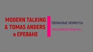 Modern Talking & Tomas Anders в Ереване. Избранные моменты. Март 2018