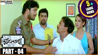 Blade Babji Telugu Movie Part 04/11 || Allari Naresh Sayali Bhagat || Shalimarcinema