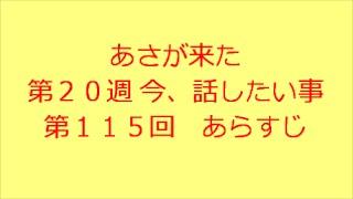 連続テレビ小説 あさが来た 第20週 今、話したい事 第115回 あらすじ...