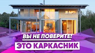 Обзор: Каркасный дом в Германии. Шале с панорамным остеклением  Дизайн интерьера