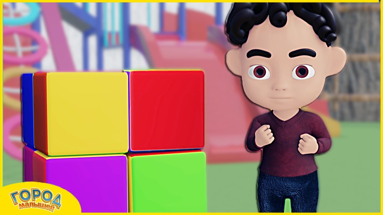 Игры для Детей - Детская Песенка   Городок Малышей