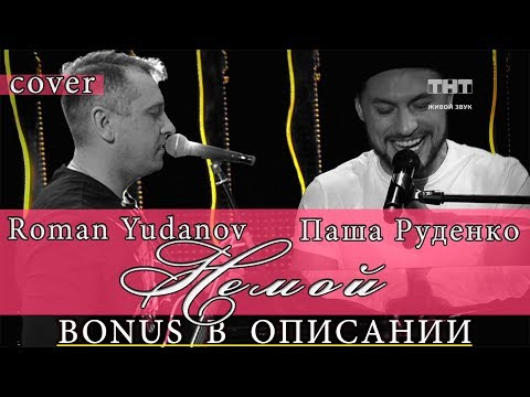 Паша Руденко Немой кавер Roman Yudanov песни2 песни на тнт просто побудь со мной за тобою по пятам
