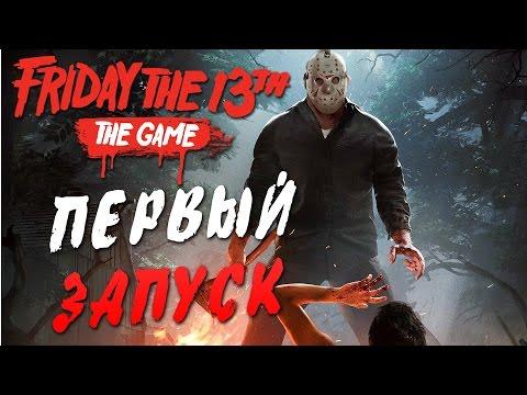 Friday the 13th: The Game - ЛОХМАТЫЙ НЕУДАЧНИК (пятница 13 игра прохождение на русском) #20