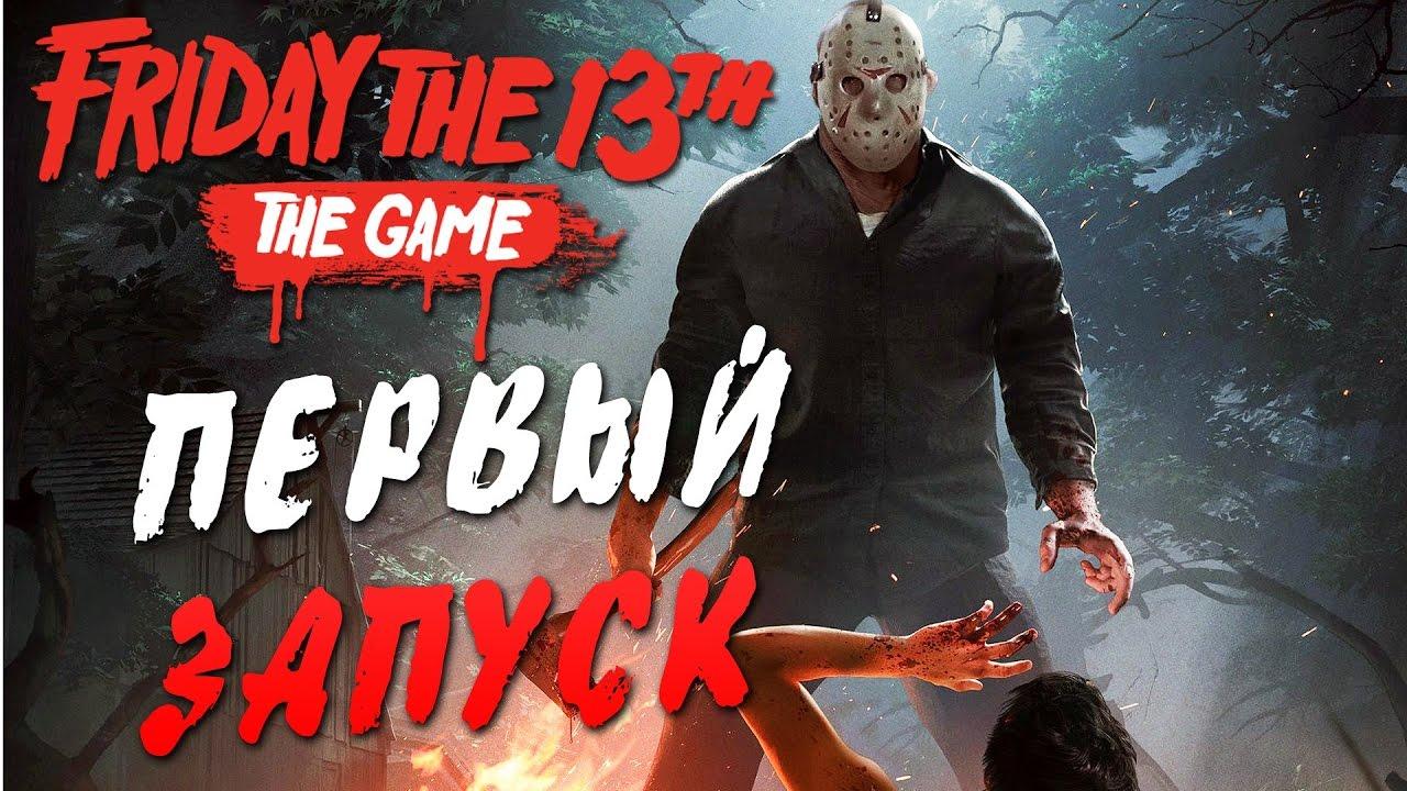 Friday the 13th: The Game [BETA] — ВЫЖИВАЕМ ПРОТИВ ДЖЕЙСОНА!ТЕСТИРУЕМ ПЯТНИЦУ 13!