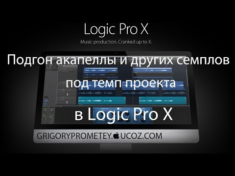 Подгон акапеллы и других семплов под темп проекта в Logic Pro X. / Grigory Prometey