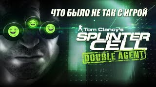 обзор, Splinter Cell Double Agent