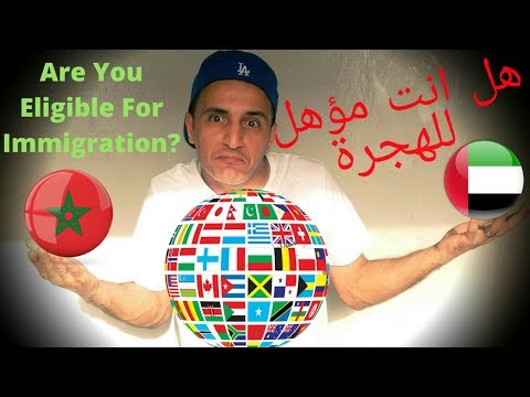 Episode 01 - Are you eligible for the immigration ? (U A E)  هل أنت مؤهل للهجرة ؟