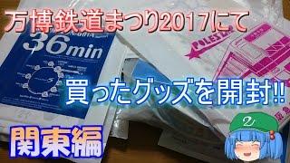 【ゆっくり開封動画】 万博鉄道まつり2017で買ったグッズを開封!! 前編(関東編)