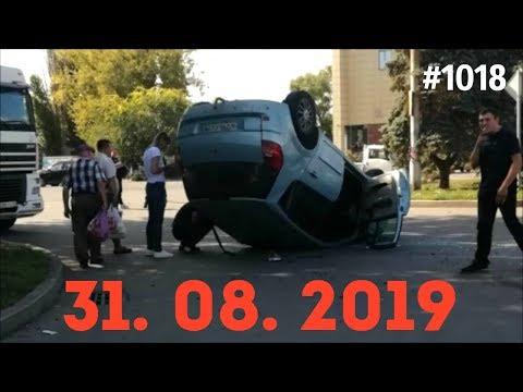 ☭★Подборка Аварий и ДТП от 31.08.2019/#1018/August 2019/#авария