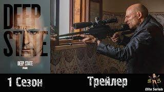 """""""Тайная власть"""" 1 сезон - Трейлер 2018 (Deep State)"""