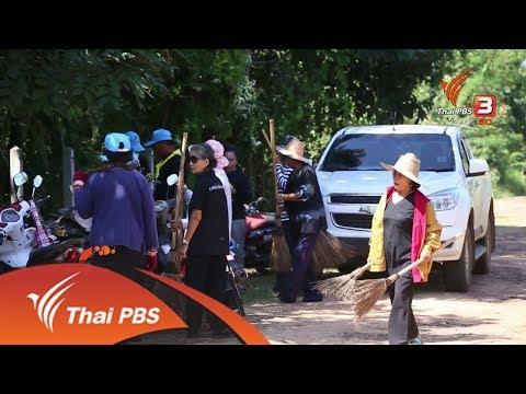 สภาผู้นำสัญจร แก้ปัญหาชุมชน บ้านดอนยูง จ.อุบลราชธานี - วันที่ 08 Dec 2017