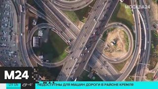 Смотреть видео Москва присоединилась ко всемирному Дню без автомобиля - Москва 24 онлайн