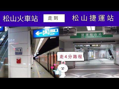 🇹🇼松山火車站下車走到松山捷運站路線