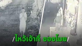 ไหว้ขอเจ้าที่ก่อนขโมย-quot-ไซมงคล-quot-เจ้าของวอนนำมาคืน-ผ่านทำพิธี-มีค่าทางใจ-thairath-online