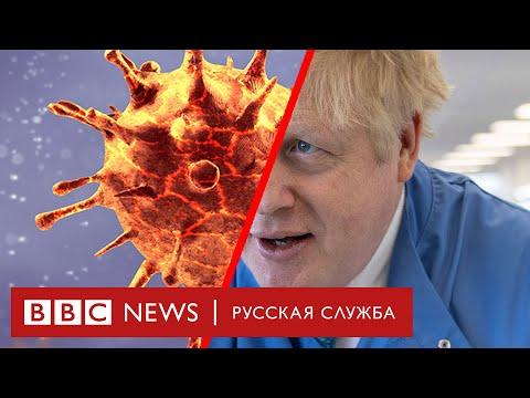 Как менялось отношение Бориса Джонсона к эпидемии коронавируса
