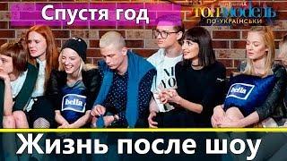 Спустя год: Участники Топ модель по-украински после проекта