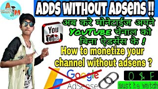 How to monetize your youtube channel without adsens| अब ...