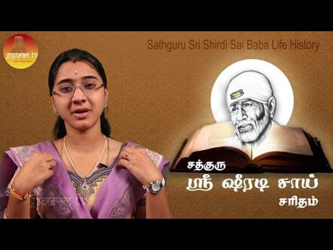 Sathguru Sri Shiradi Sai Saritham   part  9