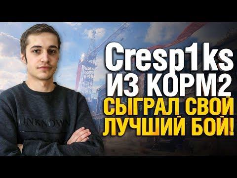 Креспикс из КОРМ2 поставил свой абсолютный рекорд урона