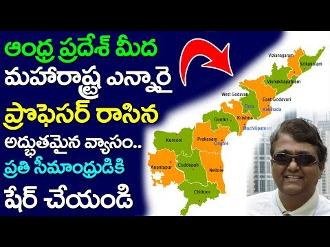 Excellent Article On Andhra Pradesh By Maharastra NRI Proffessor | Take One Media | CM Chandrababu