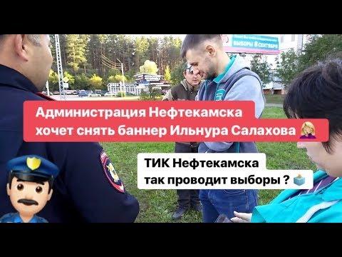 У кандидата в депутаты снимают баннер в Нефтекамске без объяснения причин. Выборы в Башкирии