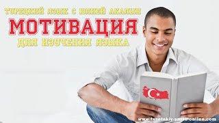 Мотивация в изучении турецкого языка.