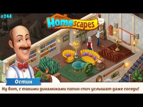 HomeScapes Дворецкий #244 (уровни 1554-1561) Подготовка к Папиной Речи