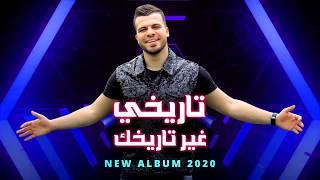 Ghandy -Tarekhy Gher Tarekhak(Official Album promo)غاندي - تاريخي غير تاريخك - برومو الألبوم 2020