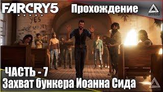 Far Cry 5 | Прохождение! Часть - 7 | Захват бункера Иоанна Сида через искупление и гнев!