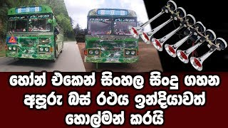 Kola Rajini Bus All Musical Air Horns