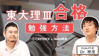 今回は塾に通わず東大理Ⅲに合格した穂澄先生に、当時の勉強方法について...