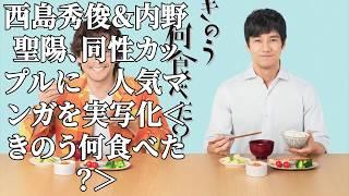 西島秀俊&内野聖陽、同性カップルに 人気マンガを実写化<きのう何食べ...