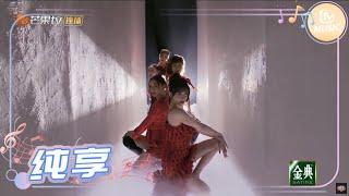 【纯享】真实被电到~ 张馨予组《#来》魅惑值满分《乘风破浪的姐姐2》第5期 Sisters Who Make Waves S2 EP5丨MGTV