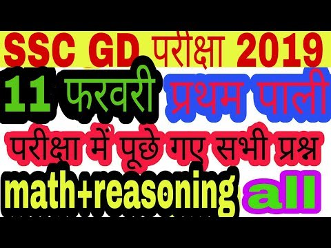 11 feb ssc gd first shift || 11 February 1st shift ssc constable  ||Smart class family