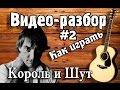 Как играть на гитаре 2 Король и шут Северный флот mp3