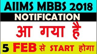 ENGLISH AIIMS FREE ONLINE EXAM SAMPLE