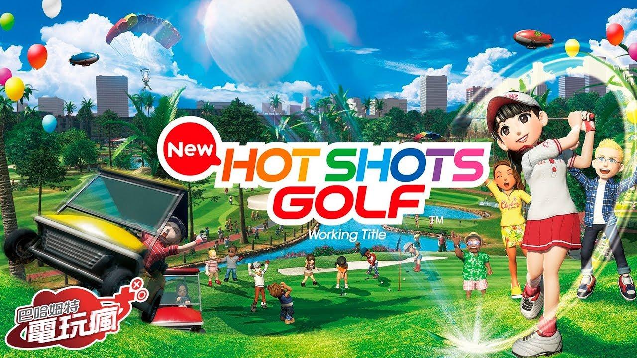《新全民高爾夫》享受開放式球場 比賽高爾夫的樂趣 已上市遊戲 - YouTube