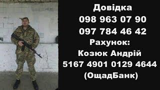 Учаснику бойових дій Андрію Козюку з Коломийщини потрібна допомога