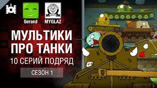 Мультики про танки. 10 серий подряд (1 сезон) [World of Tanks]
