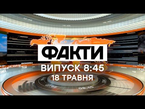 Факты ICTV - Выпуск 8:45 (18.05.2020)
