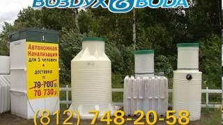 Vozduh voda 10sec(Автономная канализация для дачи и загородного дома и дачи. Септики. Очистка сточных вод., 2013-07-21T19:31:05.000Z)