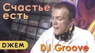 DJ Грув - Счастье есть