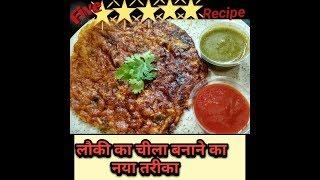 Lauki ka cheela | Bottle Gourd Pancake Recipe | घिया और सूजी का चीला