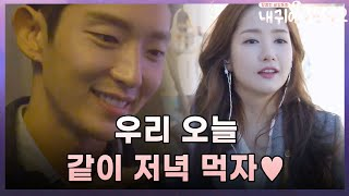Sweetheart in Your Ear 알고 보니 ′애교 부자′ 이준기, 박민영에 깨알 영상 메세지☞☜ 170401 EP.7