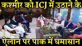 क्या इंटरनेशल कोर्ट में भी पाकिस्तान की करारी हार तय है INDIA NEWS VIRAL