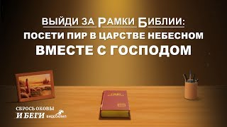 «СБРОСЬ ОКОВЫ И БЕГИ» Выйди за рамки Библии: посети пир в Царстве Небесном вместе с Господом