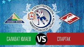 Салават Юлаев (Уфа) - Спартак (Москва)